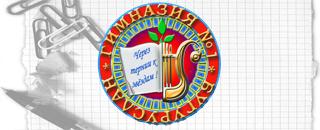 МАОУ Гимназия №1 title=