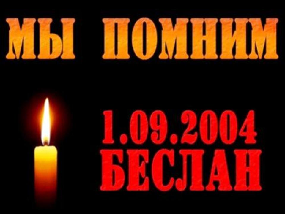 http://gimnazia1.ucoz.ru/News/beslan.png